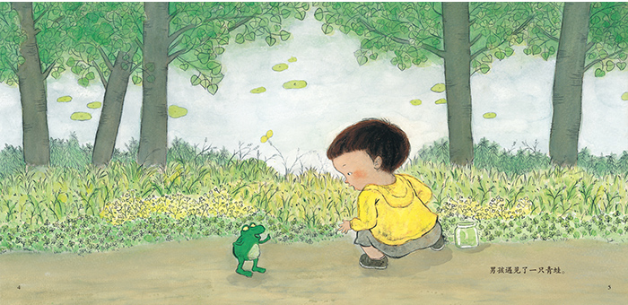 青蛙与男孩