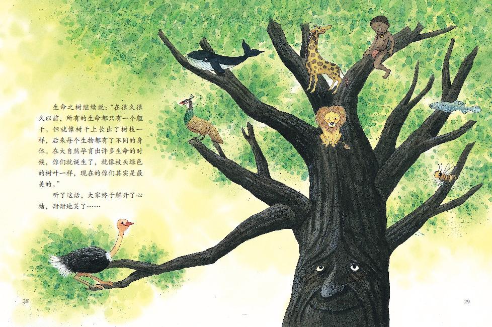 你好哲学: 最亲切的儿童思想启蒙图画书(全30册)