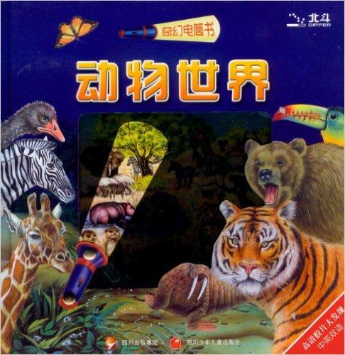 奇幻电筒书:动物世界