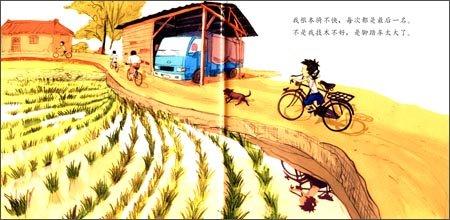 我和我的脚踏车