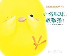小鸡球球成长系列(全6册)