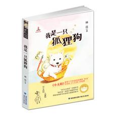 林良美文书坊:我是一只狐狸狗