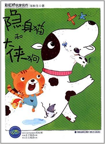 彩虹桥名家名作:隐身猫和大侠狗
