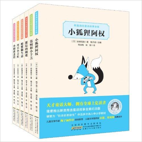 新美南吉童话故事(全6册)