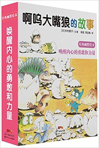 啊呜大嘴狼的故事(全5册)