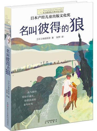 长青藤国际大奖小说书系:名叫彼得的狼