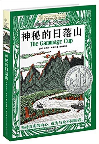 长青藤国际大奖小说系:神秘的日落山