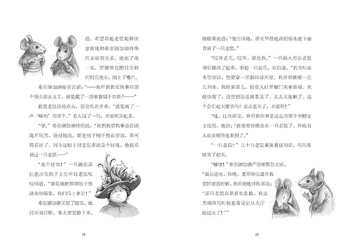 长青藤国际大奖小说书系:教堂老鼠的大冒险