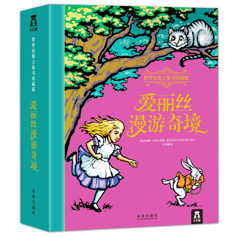 爱丽丝漫游奇环境 珍藏版