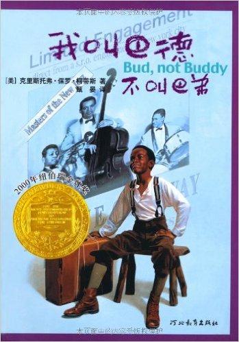 启发精选纽伯瑞大奖少年小说:我叫巴德,不叫巴弟