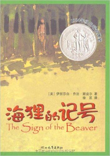 启发精选纽伯瑞大奖少年小说:海狸的记号