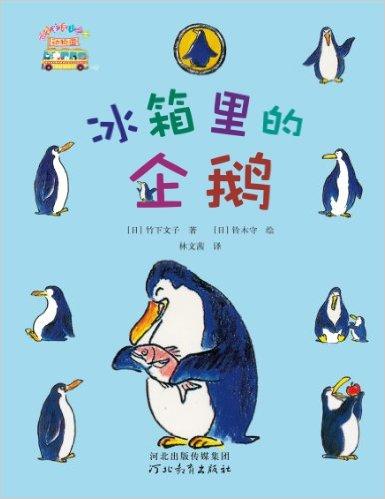 启发童话小巴士第一辑:冰箱里的企鹅