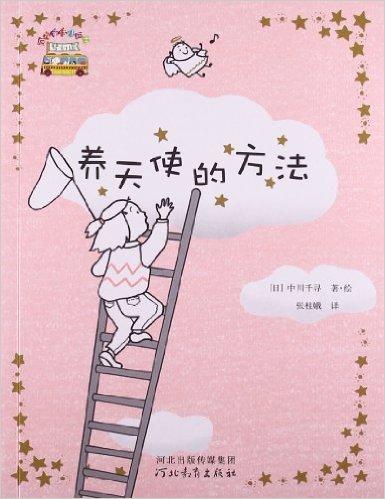 启发童话小巴士第一辑:养天使的方法