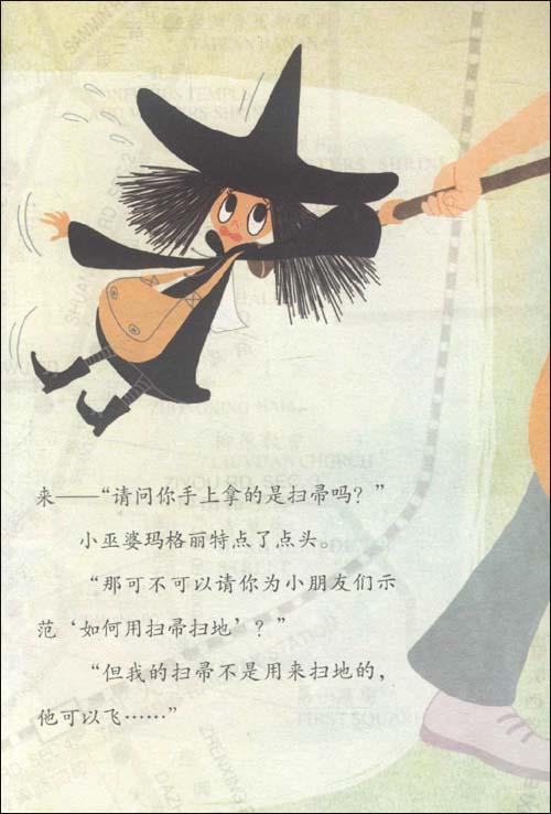 故事奇想树:神奇扫帚出租中