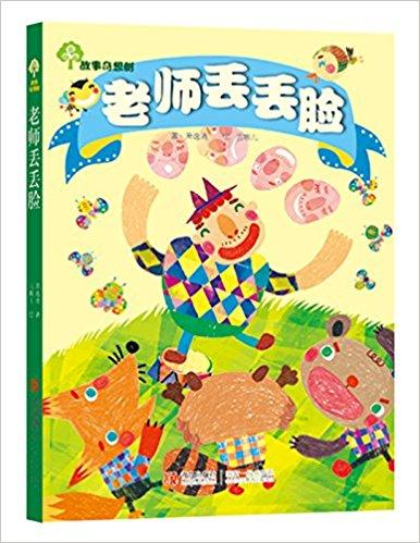 故事奇想树:老师丢丢脸