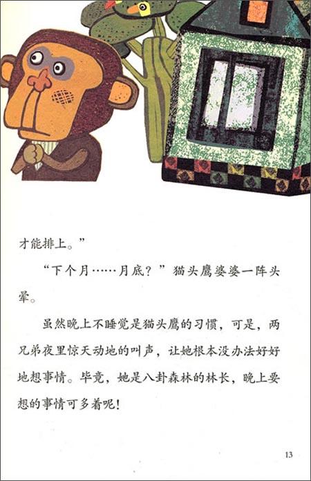 故事奇想树:八卦森林