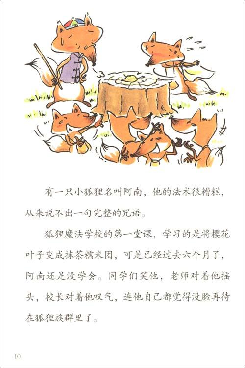 故事奇想树:狐狸的钱袋