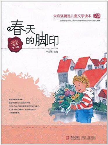 朱自强精选儿童文学读本:春天的脚印