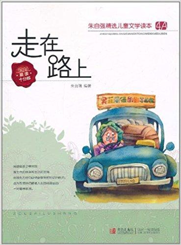 朱自强精选儿童文学读本:走在路上