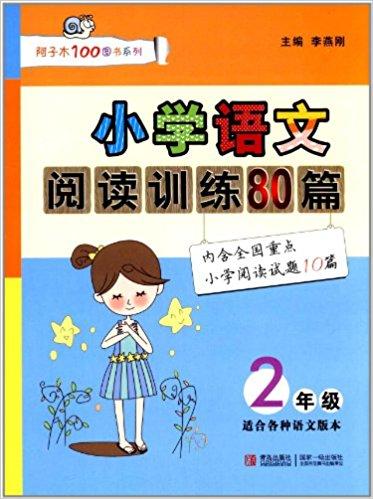 小学语文阅读训练80篇 2年级