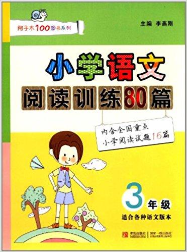 小学语文阅读训练80篇 3年级