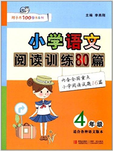 小学语文阅读训练80篇 4年级