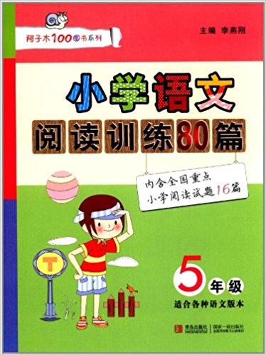 小学语文阅读训练80篇 5年级