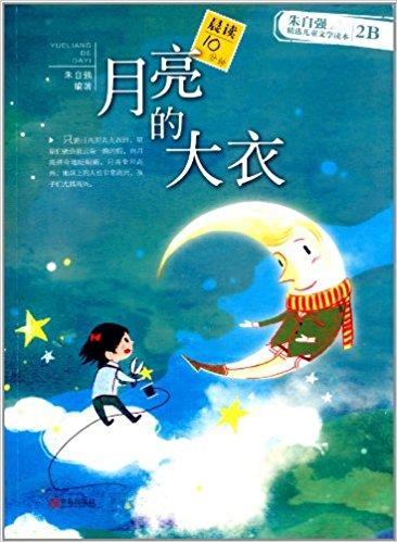 朱自强精选儿童读本系列- 月亮的大衣 2B