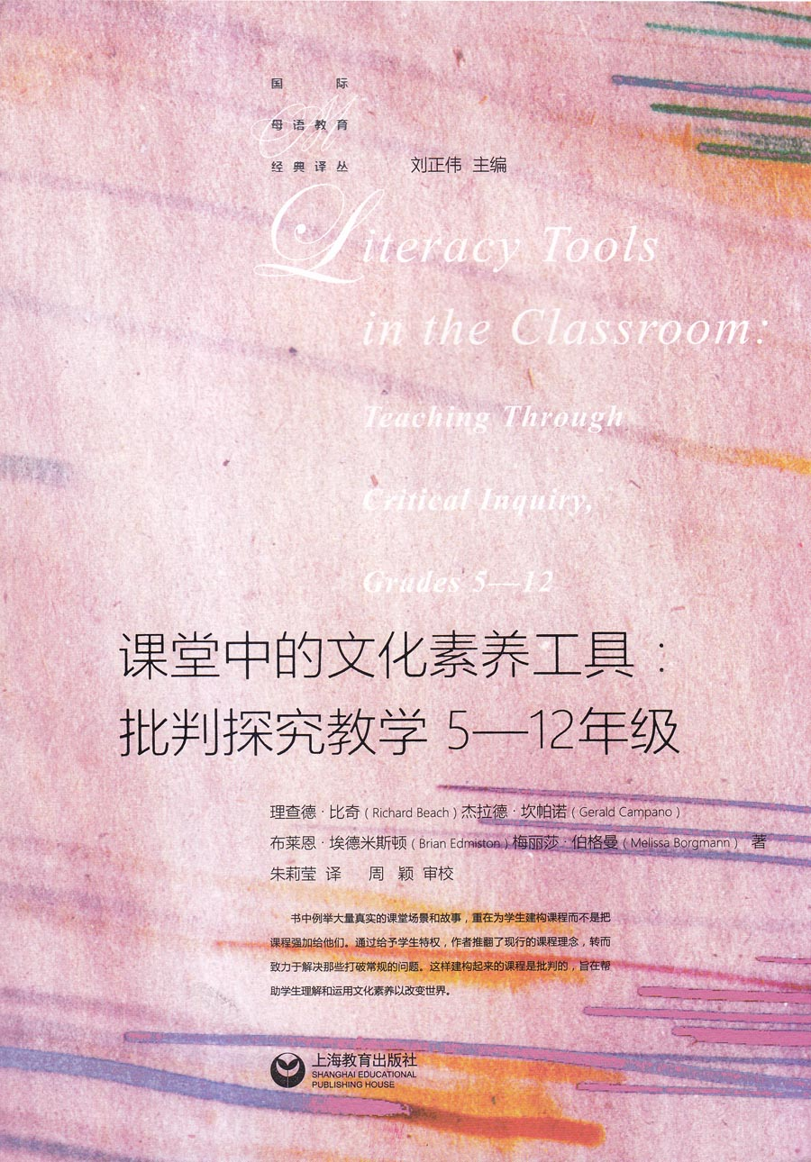 课堂中的文化素养工具:批判探究教学5-12年级