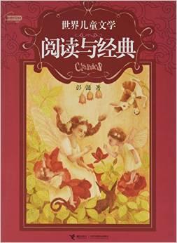 世界文学儿童:中国阅读与经典