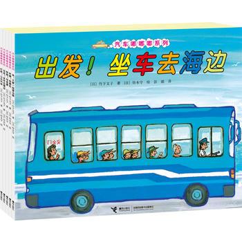 汽车嘟嘟嘟系列(全8册)