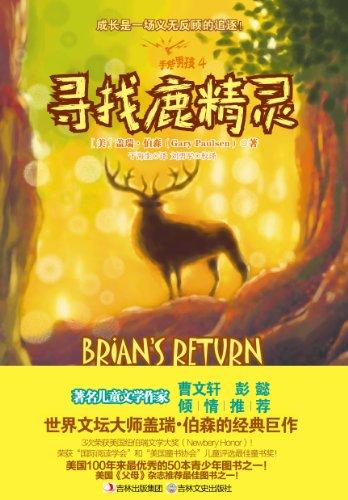 手斧男孩4 - 寻找鹿精灵