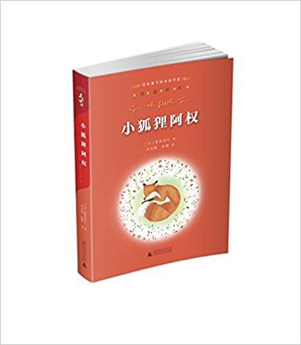 亲近母语:小狐狸阿权-权威译本