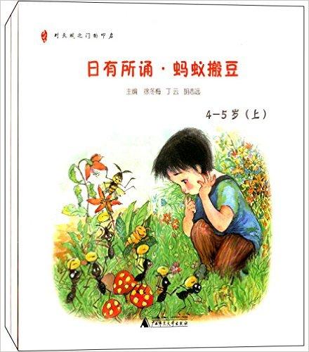 日有所诵:4-5岁(全2册)