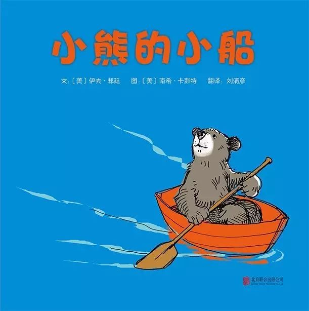 小熊的小船