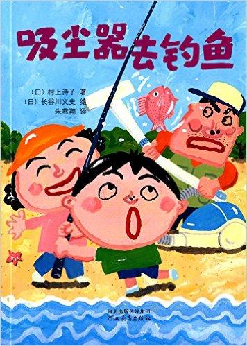 启发童话小巴士第二辑:吸尘器去钓鱼