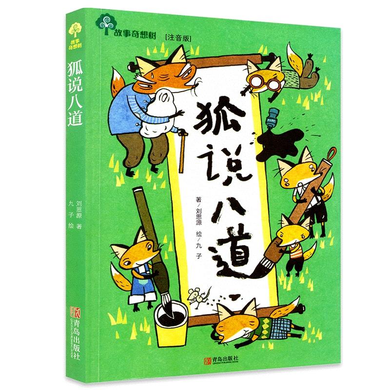 故事奇想树:狐说八道