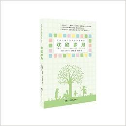 世界文学儿童:中国理论经典书系-欢欣岁月
