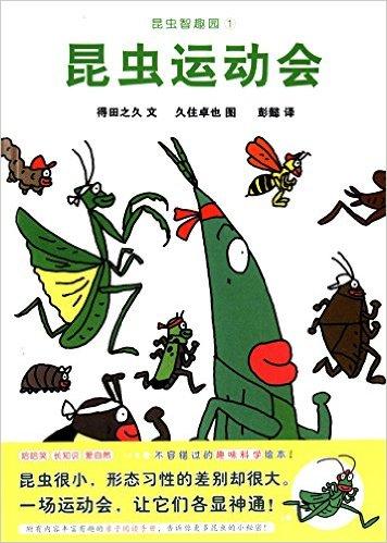 昆虫智趣园1-昆虫运动会