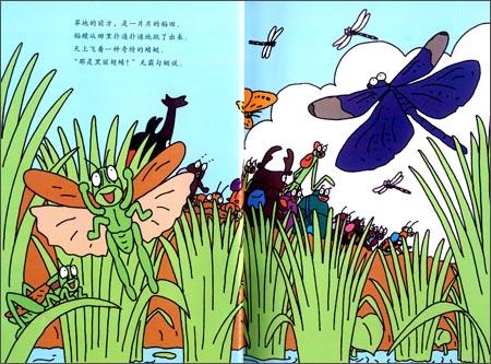 昆虫智趣园4:昆虫去远足