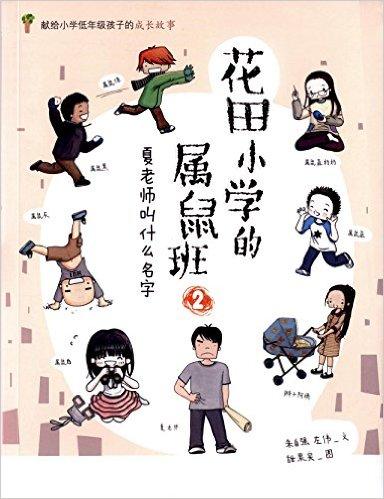 花田小学的属鼠班:夏老师叫什么名字
