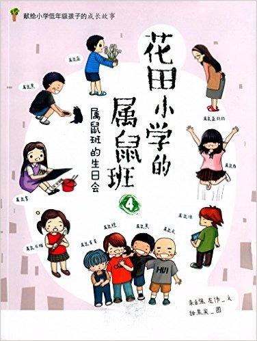 花田小学的属鼠班:属鼠班的生日会