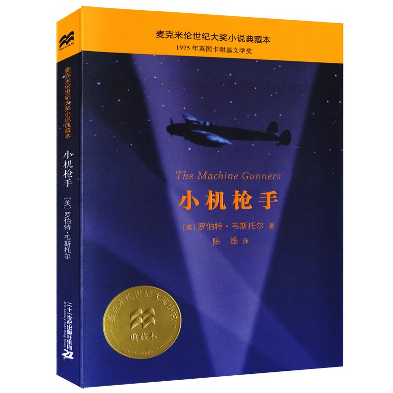 麦克米伦世纪大奖小说典藏本:小机枪手