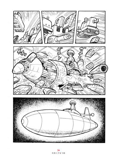 铁臂阿童木——火星的加仑