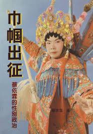 巾帼出征-蔡依霖的性别政治