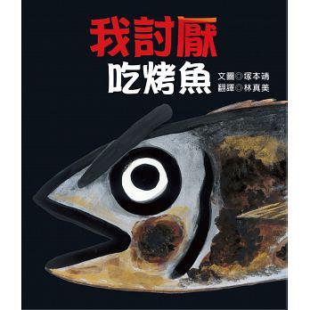 我讨厌吃烤鱼