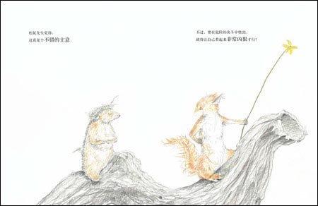 松鼠先生找幸福(平装)