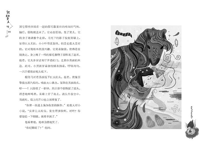 长青藤国际大奖小说书系: 织梦人