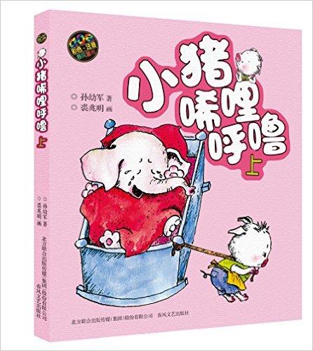 小猪唏哩呼噜上册(彩色注音版)