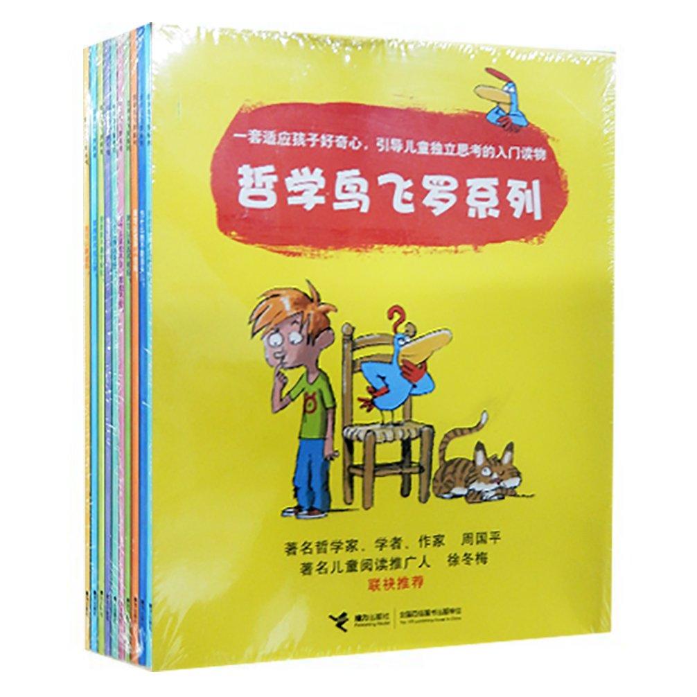 哲学鸟飞罗系列 (全10册)